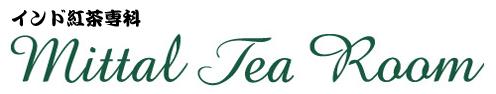 インド紅茶専科 Mittal Tea Room